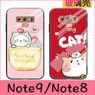 【萌萌噠】三星 Galaxy Note9 / Note8 創意可愛卡通 趣味小萌貓保護殼 全包軟邊 鋼化玻璃背板手機殼
