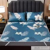 冰絲涼席三件套1.8m床可水洗折疊夏季1.5米1.2.0可機洗空調軟席子  99購物節 YTL