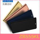 【萌萌噠】ASUS ZenFone Max ZB555KL 簡約商務 融洽系列 純色側翻皮套 全包軟殼 插卡 免扣 手機殼