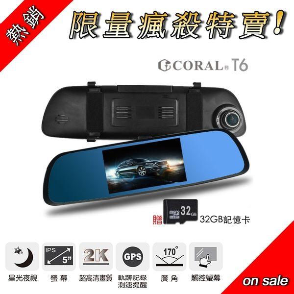 下殺【附32G】 CORAL T6 2K GPS測速 ADAS星光夜視 觸控 雙鏡頭 行車記錄器 M6 後續高階版