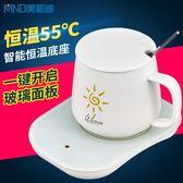 智慧杯墊 恒溫寶加熱杯墊暖杯熱牛奶自動加熱器電熱神器保溫杯墊約55度底座