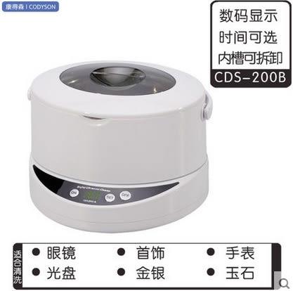 【電壓220v附轉換器】超聲波清洗機CDS-200B數控時間分體眼鏡首飾傢用清潔