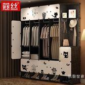 衣櫃簡約現代經濟型組裝布藝塑料櫃子鋼架組裝衣櫥收納簡易衣櫃子BL 【萬聖節推薦】