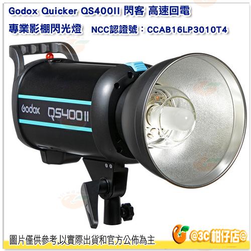 神牛 Godox Quicker QS400II 閃客 閃光燈 公司貨 高速回電 攝影燈 棚燈 持續燈 內建 X1