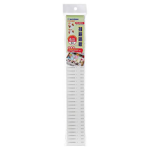【好市吉居家生活】聯府Keyway P5-0015 6公分抽屜隔板(5入) 隔板 分類 分隔 衣物