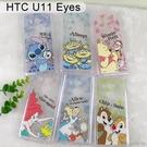 迪士尼空壓軟殼 [麻吉] HTC U11 Eyes (5.99吋) 正版史迪奇三眼怪小熊維尼小美人魚愛麗絲奇奇蒂蒂