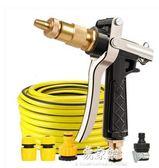 洗車神器高壓水槍工具套裝家用澆花水搶防凍軟管刷車噴頭沖車用品igo     易家樂