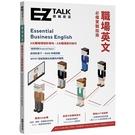 職場英文必備實戰指南:EZ TALK 總編嚴選特刊(附QR Code.線上音檔)