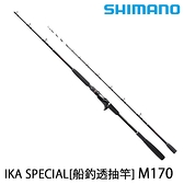 漁拓釣具 SHIMANO IKA SPECIAL M170 [船釣透抽竿]