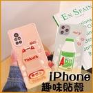 立體養樂多|蘋果 iPhone 12 11Promax i7 i8 Plus XR XSmax i6s Plus防摔手機殼 掛繩孔 小羊皮 軟殼