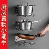 鍋蓋架鍋架二層鍋具收納架平底鍋廚房置物架壁掛掛壁式掛帶不銹鋼