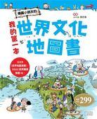 (二手書)我的第一本世界文化地圖書