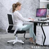 電腦椅家用辦公椅升降轉椅會議職員現代簡約座椅懶人游戲靠背椅子 igo漾美眉韓衣
