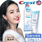 美國Crest-3DWhite溫和淨白牙膏116g(強健琺瑯質)