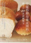從優格酵母養成開始!動手作25款甜鹹麵包