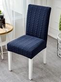家用簡約椅子套彈力通用餐桌座椅套凳子套針織餐桌椅子套罩布藝  極有家