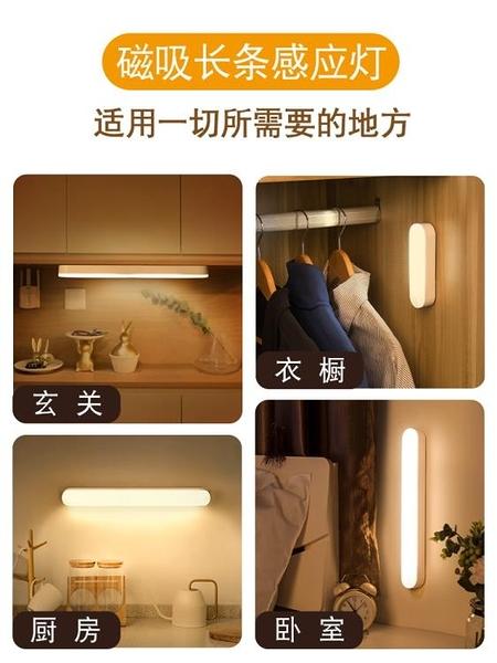 智能人體感應小夜燈led過道家用充電式自動聲控光控樓道走廊壁燈 傑克型男館