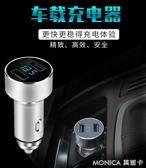 車載充電器多功能沖USB汽車上手機快充轉換車用插頭轉接口點煙器 莫妮卡小屋