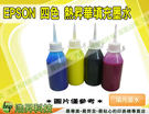 熱昇華專用墨水 100cc (印表機熱轉印用) ~四瓶一組(送彩噴紙)