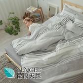 #HT012#絲柔親膚奧地利TENCEL天絲3.5尺單人床包+枕套二件組(不含被套)台灣製/萊賽爾Lyocell