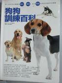 【書寶二手書T1/寵物_MCT】狗狗訓練百科_原價450_DOG NEWS編輯部