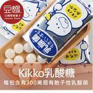 【團購力量大】日本零食 Kikko乳酸菌...