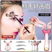 日本小把戲Syokyuto畫眉神器眉形卡眉毛貼畫眉輔助器 三種眉形現貨清倉10-24