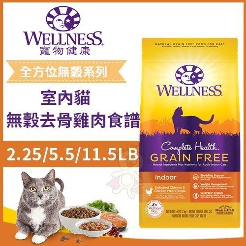 『寵喵樂旗艦店』Wellness《全方位無穀系列-室內貓 無穀去骨雞肉食譜》5.5磅/包 貓飼料