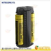 @3C 柑仔店@ NITECORE F2 充電器+18650 電池 USB智能充電器電池組(附電池2顆) 不含電源線 開年公司貨