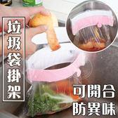 好實用 水槽垃圾袋架 廚餘收納架 三吸盤 水槽 垃圾袋 廚餘 垃圾桶 垃圾袋 防止臭味【歐妮小舖】