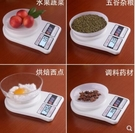 廚房秤電子稱烘焙精準家用0.1g小秤