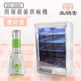 【買就送】尚朋堂四層紫外線烘碗機SD-4595