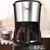 220VD101美式咖啡機家用全自動滴漏式迷你煮咖啡壺小型煮茶壺兩用WD 電購3C