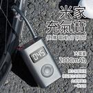 小米 米家 充氣寶 打氣機 輪胎 電動打氣機 充氣 車胎 胎壓 自動充停 轎車 休旅車 機車 自行車