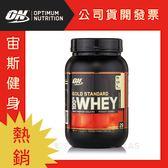 ON Whey Protein金牌低脂乳清蛋白2磅(法式香草)(2019/09)(公司貨)