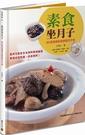 素食坐月子:80道滋補養身調理月子餐(《素食媽媽歡喜坐月子》暢銷紀...【城邦讀書花園】