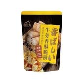尚野家 牛蒡香酥脆餅(椒鹽口味)80g【小三美日】