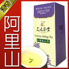【名池茶業】阿里山手採高山茶/烏龍茶(150g)●香氣騰揚.清香雋永●