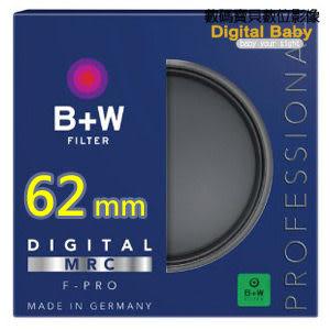B+W CPL 62mm F-Pro (S03) CPL MRC 環型偏光鏡 多層鍍膜 (立福/捷新公司貨,保證正品)
