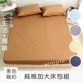MIT製造.100%精梳棉-素色加大床包+枕套三件組 .可可咖 /伊柔寢飾