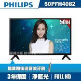 ★送音波牙刷★PHILIPS飛利浦 50吋FHD LED液晶顯示器+視訊盒50PFH4082