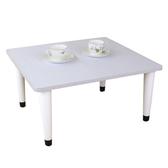 【頂堅】60x60公分-和室桌/矮腳桌/休閒桌(素雅白色)三款腳座可選尖形腳