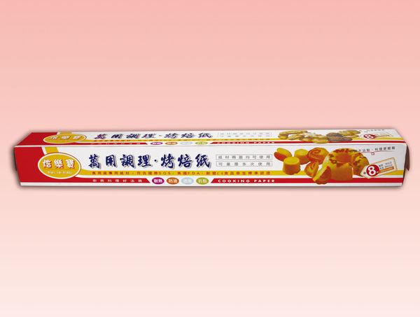 焙樂寶 39CM 加長調理紙 廚房紙 餐廚紙CK3980