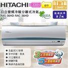 日立 HITACHI 一對一冷暖變頻 超值型 RAS-36HD / RAC-36HD