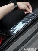 汽車門檻條 防踩貼通用車腳踏板裝飾條碳纖紋保險杠車門邊防撞貼  快意購物網