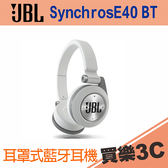 JBL Synchros E40BT 藍芽耳機 耳罩式 白色,超廣音域,回音消除技術,分期0利率,英大總代理