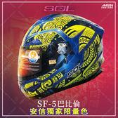 [中壢安信]SOL SF-5 SF5 彩繪 BABYLON 巴比倫 限量款 獨賣 藍黃 全罩 安全帽 內墨鏡 送好禮