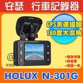 HOLUX N-301G【送32G+304彈跳杯420ml 】GPS測速 1080P 高CP值 行車記錄器