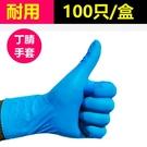 100只裝一次性丁腈乳膠橡膠耐用型加厚藍色廚房防水防護工作手套 夏季狂歡