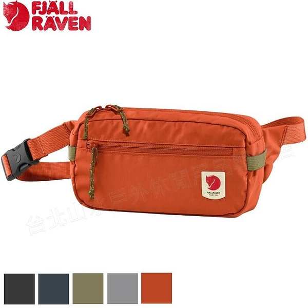 『VENUM旗艦店』Fjallraven 北極狐 High Coast Hip Pack 1.5L 腰包/隨身包/側背小包 23223